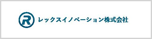 レックスイノベーション株式会社のホームページへ