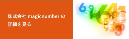 株式会社magicnumberの詳細はこちら